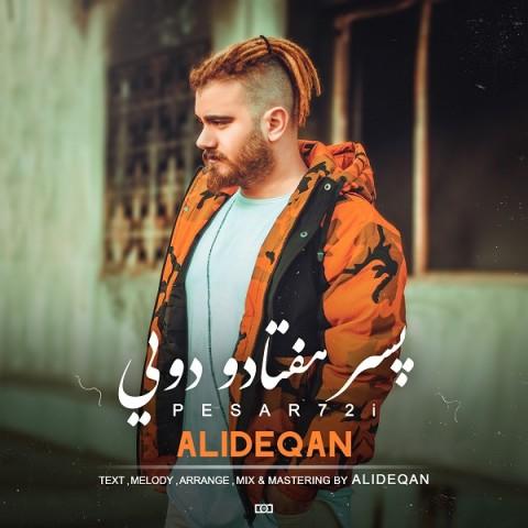 دانلود موزیک جدید علی دقان پسر هفتادو دویی