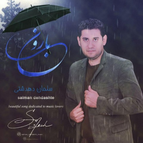 دانلود موزیک جدید سلمان دهدشتی بارون