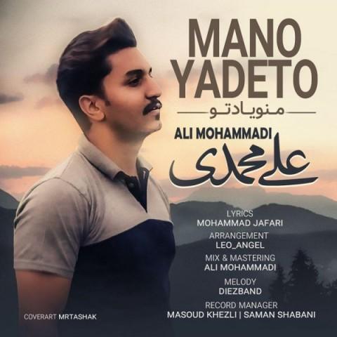 دانلود موزیک جدید علی محمدی منو یاد تو