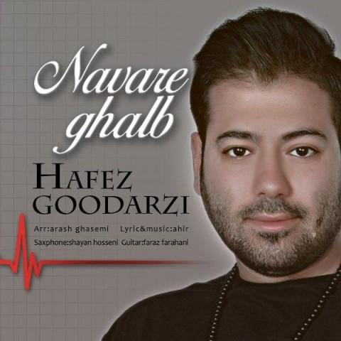 دانلود موزیک جدید حافظ گودرزی نوار قلب