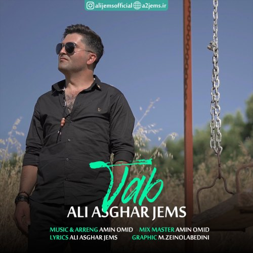دانلود موزیک جدید علی اصغر جمس تب