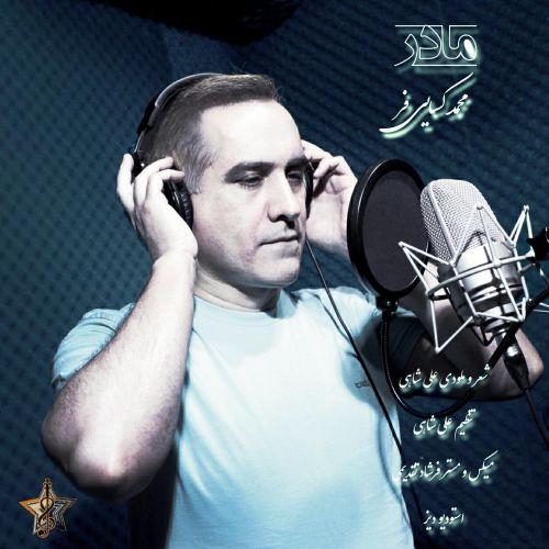 دانلود موزیک جدید محمد کسایی فر مادر