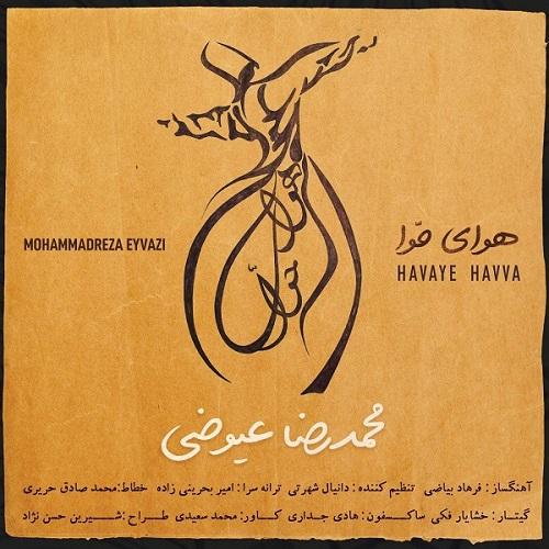 دانلود موزیک جدید محمدرضا عیوضی هوای حوا