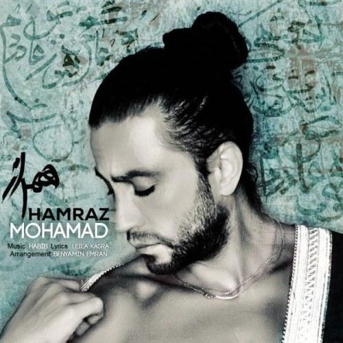 دانلود موزیک جدید محمد محبیان همراز