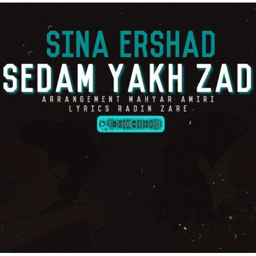 دانلود موزیک جدید سینا ارشاد صدام یخ زد