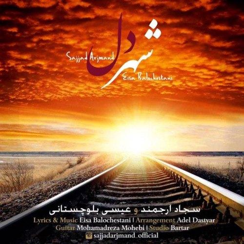 دانلود موزیک جدید عیسی بلوچستانی و سجاد ارجمند شهر دل