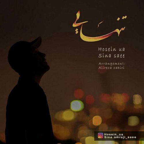دانلود موزیک جدید حسین یو ای و سینا ساعی تنهایی