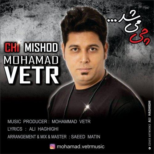 دانلود موزیک جدید محمد وتر چی میشد