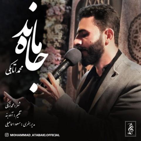 دانلود موزیک جدید محمد اتابکی جامانده
