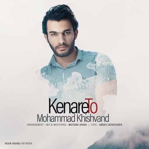 دانلود موزیک جدید محمد خیشوند کنار تو