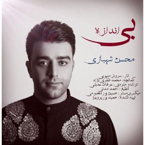 دانلود موزیک جدید محسن شهبازی بی اندازه