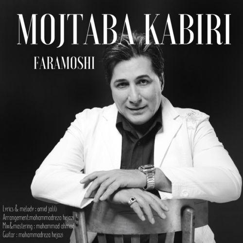 دانلود موزیک جدید مجتبی کبیری فراموشی