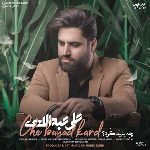 دانلود موزیک جدید علی عبدالهی چه باید کرد
