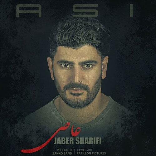 دانلود موزیک جدید جابر شریفی عاصی