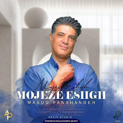 دانلود موزیک جدید مسعود پناهنده معجزه عشق