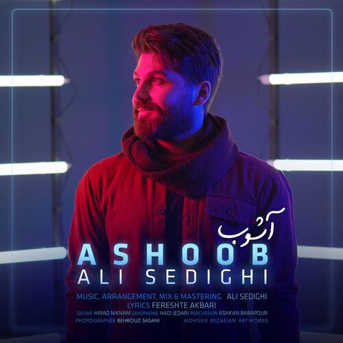دانلود موزیک جدید علی صدیقی آشوب