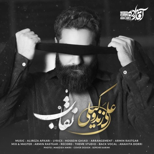 دانلود موزیک جدید علی زند وکیلی نقاب