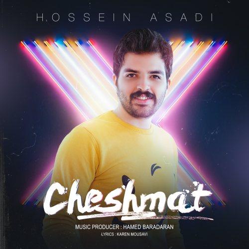 دانلود موزیک جدید حسین اسدی چشمات