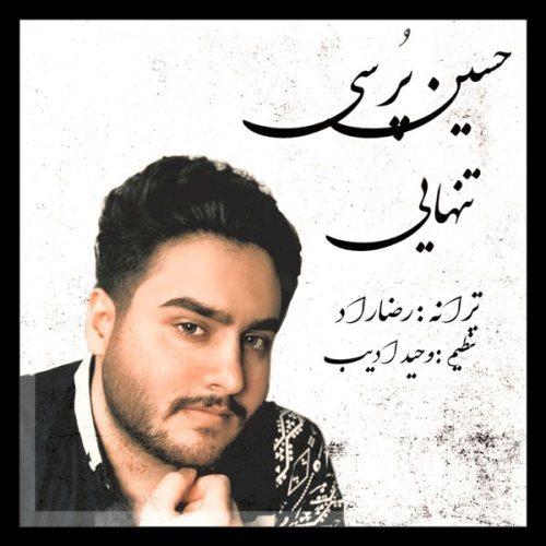 دانلود موزیک جدید حسین پرسی تنهایی