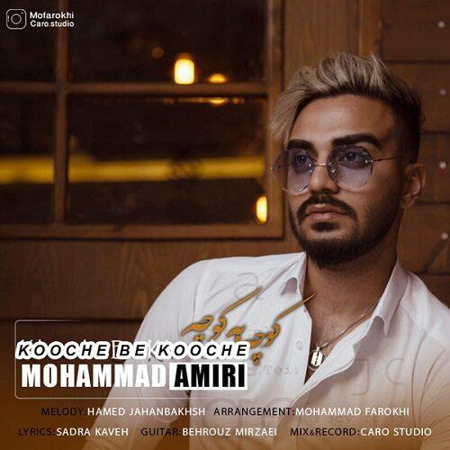 دانلود موزیک جدید محمد امیری کوچه به کوچه
