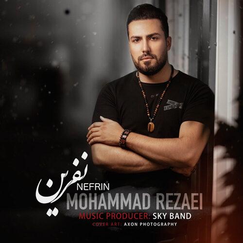 دانلود موزیک جدید محمد رضایی نفرین