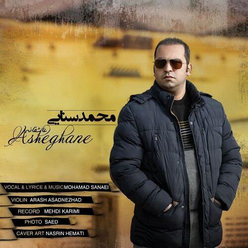 دانلود موزیک جدید محمد سنایی عاشقانه