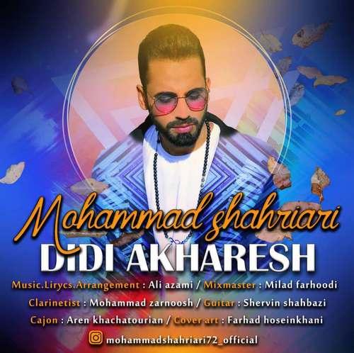 دانلود موزیک جدید محمد شهریاری دیدی آخرش