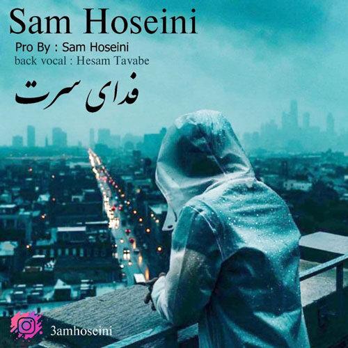 دانلود موزیک جدید سام حسینی فدای سرت