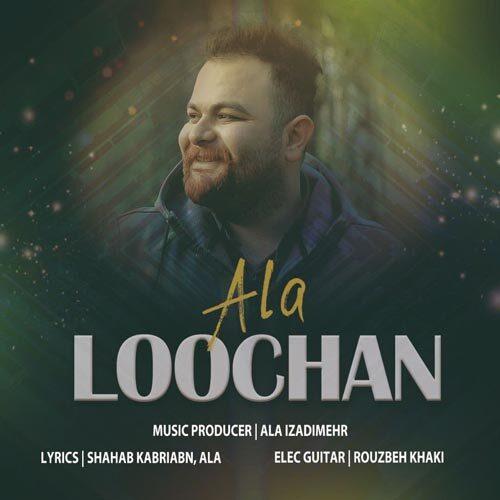 دانلود موزیک جدید گیلکی علا ایزدی مهر لوچان