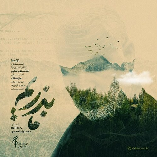 دانلود موزیک جدید بیلدر و محمدرضا احمدی ما بذریم
