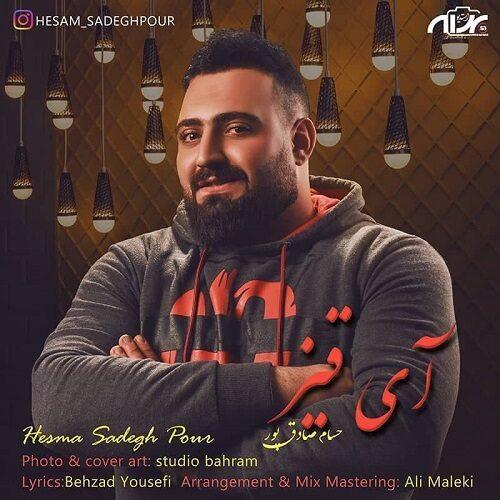 دانلود موزیک جدید حسام صادق پور آی قیز