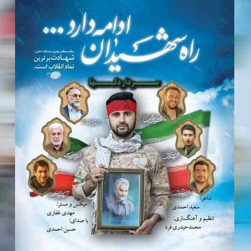 دانلود موزیک جدید حسین احمدی سردار دلها