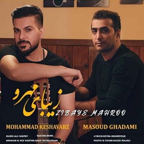 دانلود موزیک جدید مسعود قدمی و محمد کشاورز زیبای مهرو