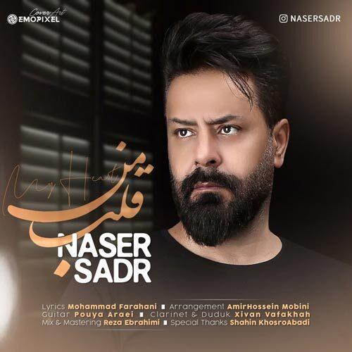 دانلود موزیک جدید ناصر صدر قلب من
