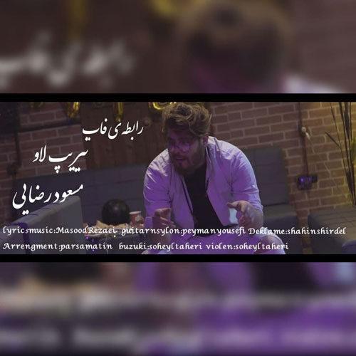 دانلود موزیک جدید مسعود رضایی رابطه ی فاب تیریپ لاو