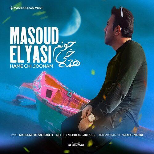 دانلود موزیک جدید مسعود الیاسی همه چی جونم