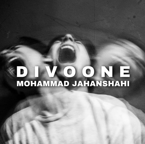دانلود موزیک جدید محمد جهانشاهی دیوونه