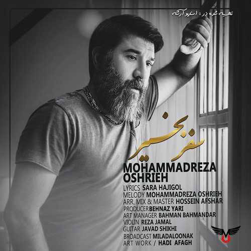 دانلود موزیک جدید محمدرضا عشریه سفر بخیر