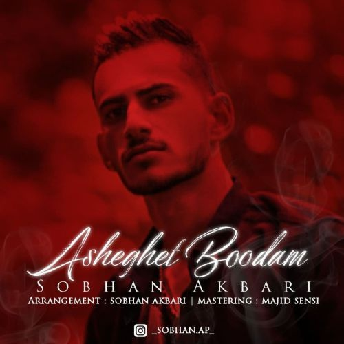 دانلود موزیک جدید سبحان اکبری عاشقت بودم
