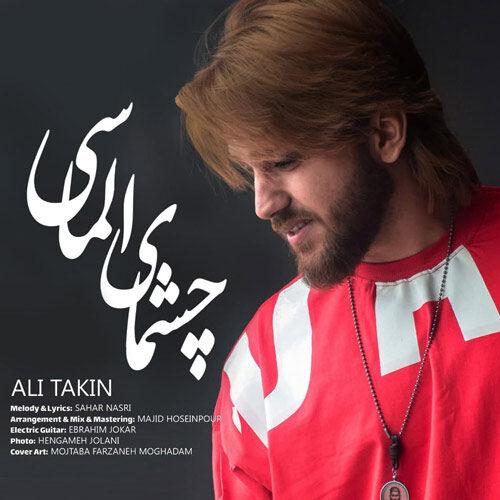 دانلود موزیک جدید علی تکین چشمای الماسی
