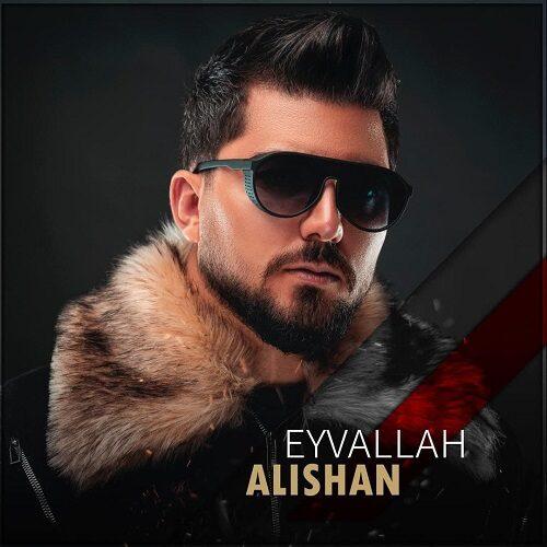 دانلود موزیک جدید علیشان ایوالله