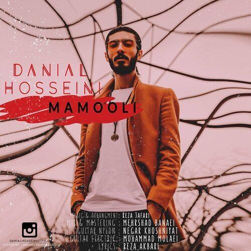دانلود موزیک جدید دانیال حسینی معمولی