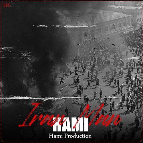 دانلود موزیک جدید حامی ایران من