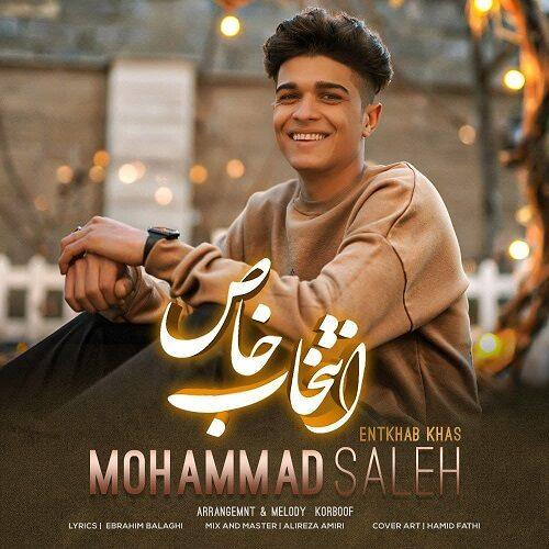 دانلود موزیک جدید محمد صالح انتخاب خاص