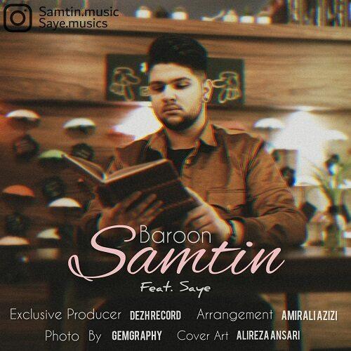 دانلود موزیک جدید سامتین بارون