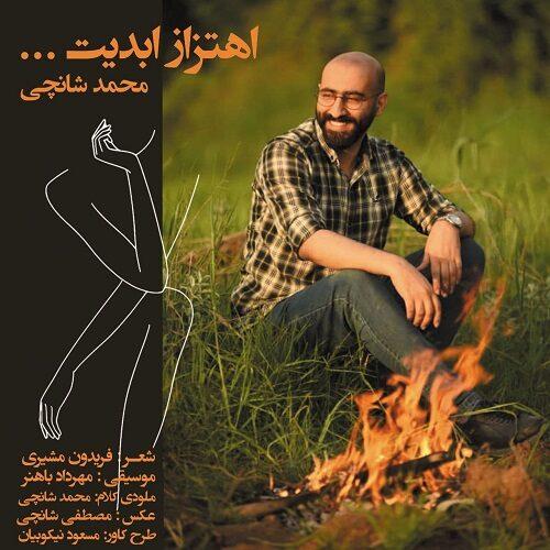 دانلود موزیک جدید محمد شانچی اهتزاز ابدیت