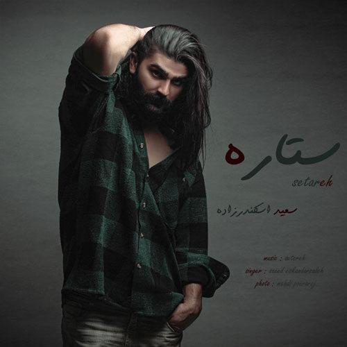 دانلود موزیک جدید سعید اسکندرزاده ستاره