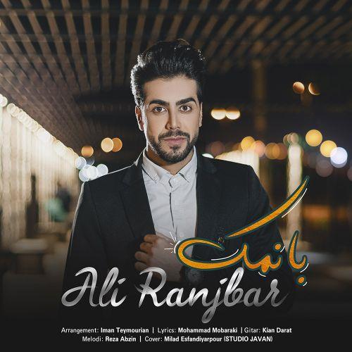 دانلود موزیک جدید علی رنجبر بانمک