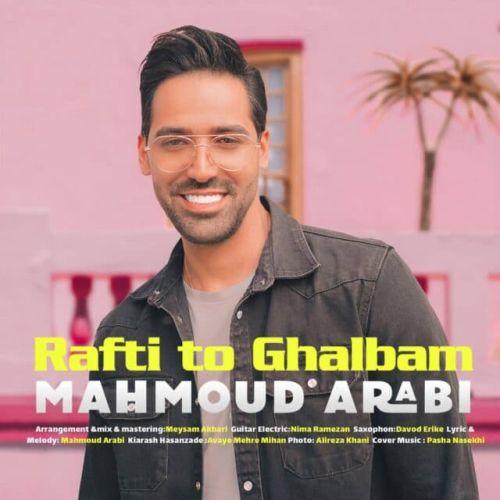 دانلود موزیک جدید محمود عربی رفتی تو قلبم