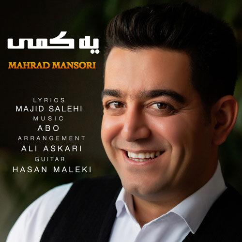 دانلود موزیک جدید مهراد منصوری یه کمی